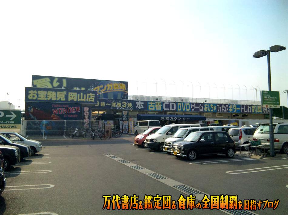 お宝発見岡山店201005-1