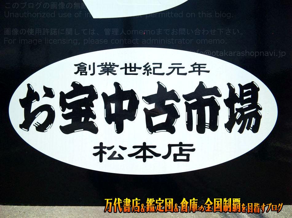 お宝中古市場松本店201011-2