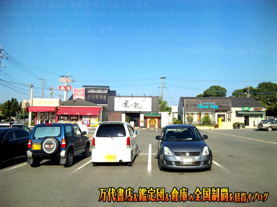 ぐるぐる倉庫荒尾店200909-8