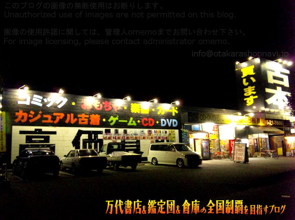 マンガ倉庫甘木店200909-1