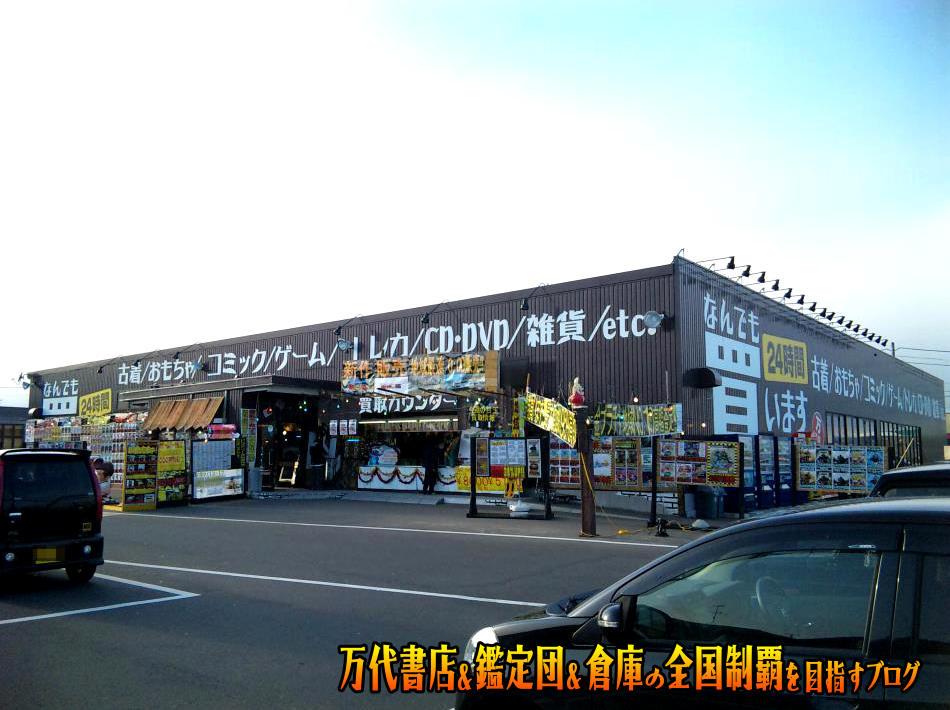 万代古川店200912-1