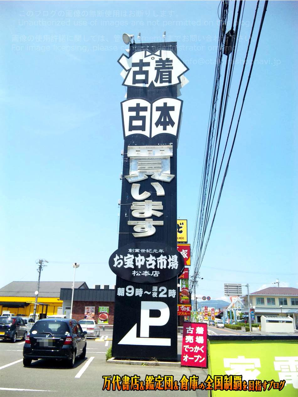 お宝中古市場松本店201011-22