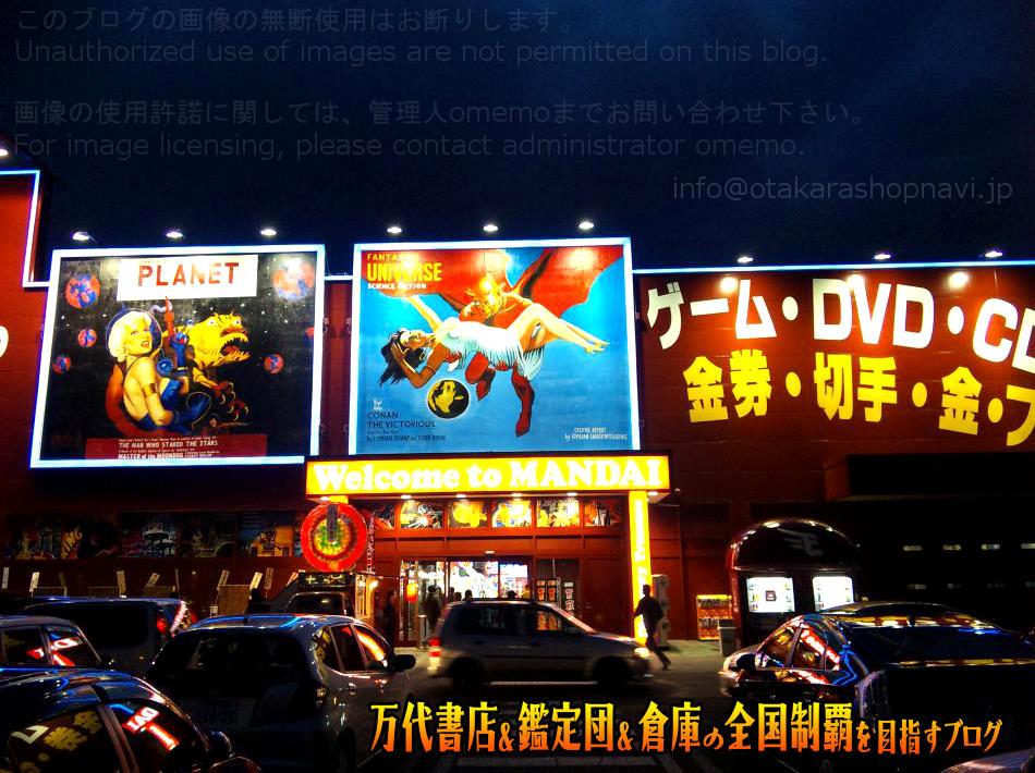 万代多賀城店200912-7