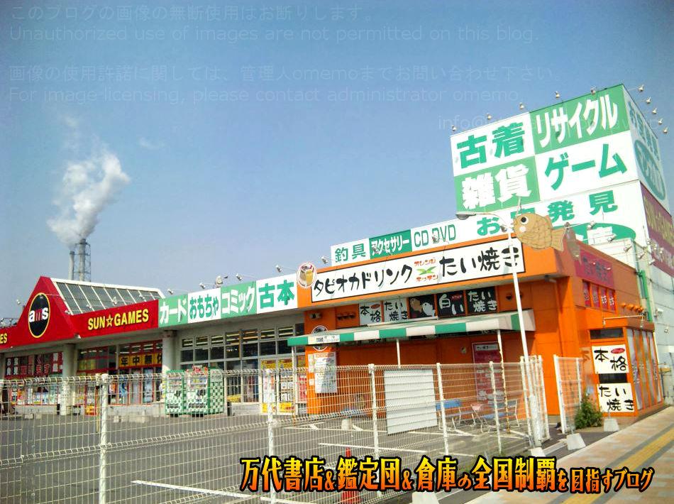 マンガ倉庫宇部店201005-4