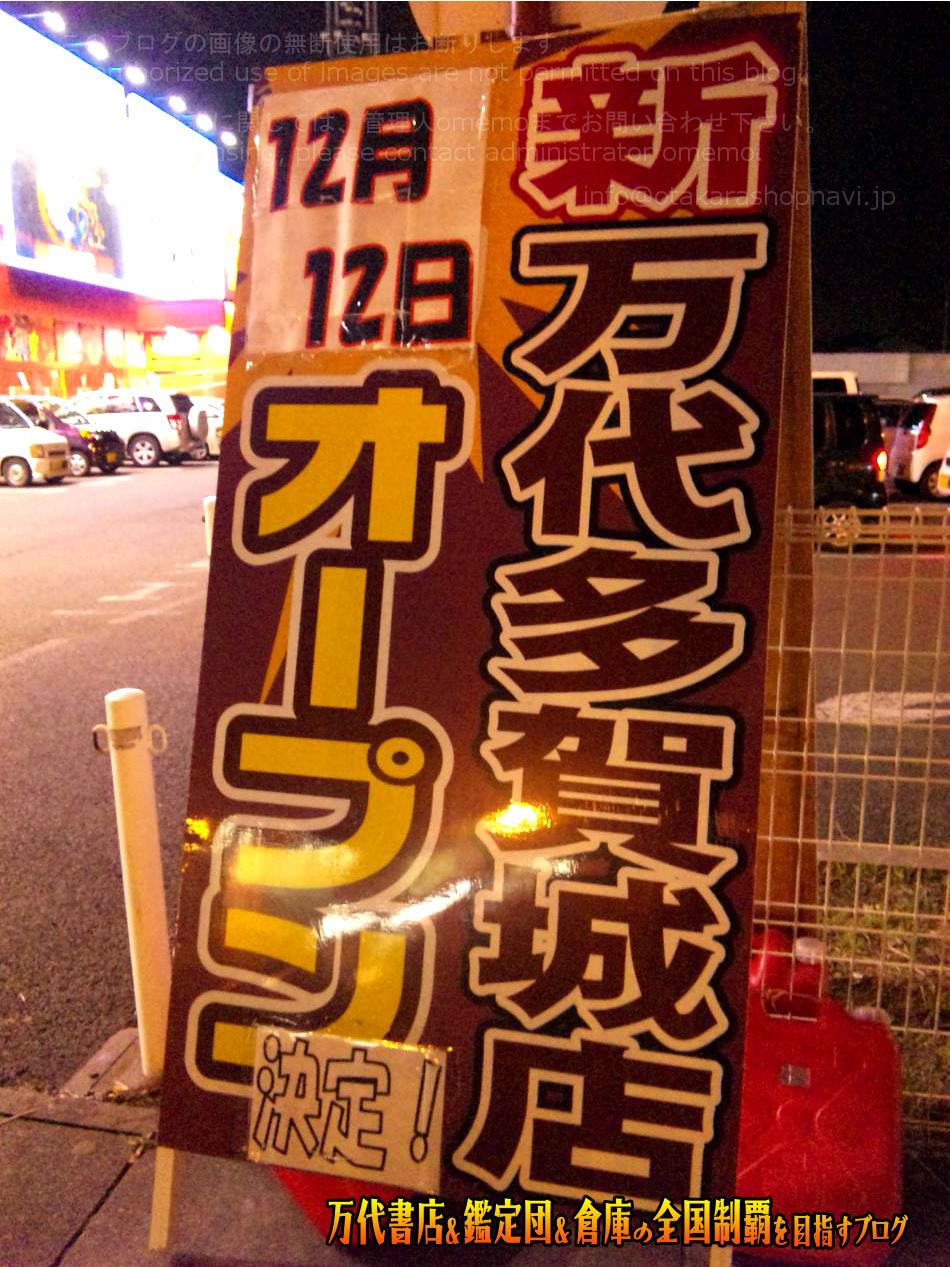 万代多賀城店200912-5