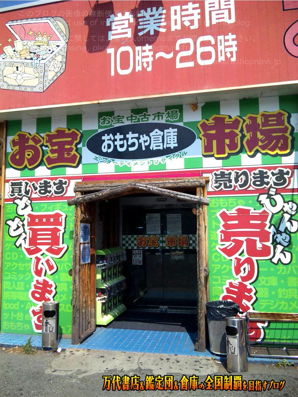 おもちゃ倉庫本城店200909-7