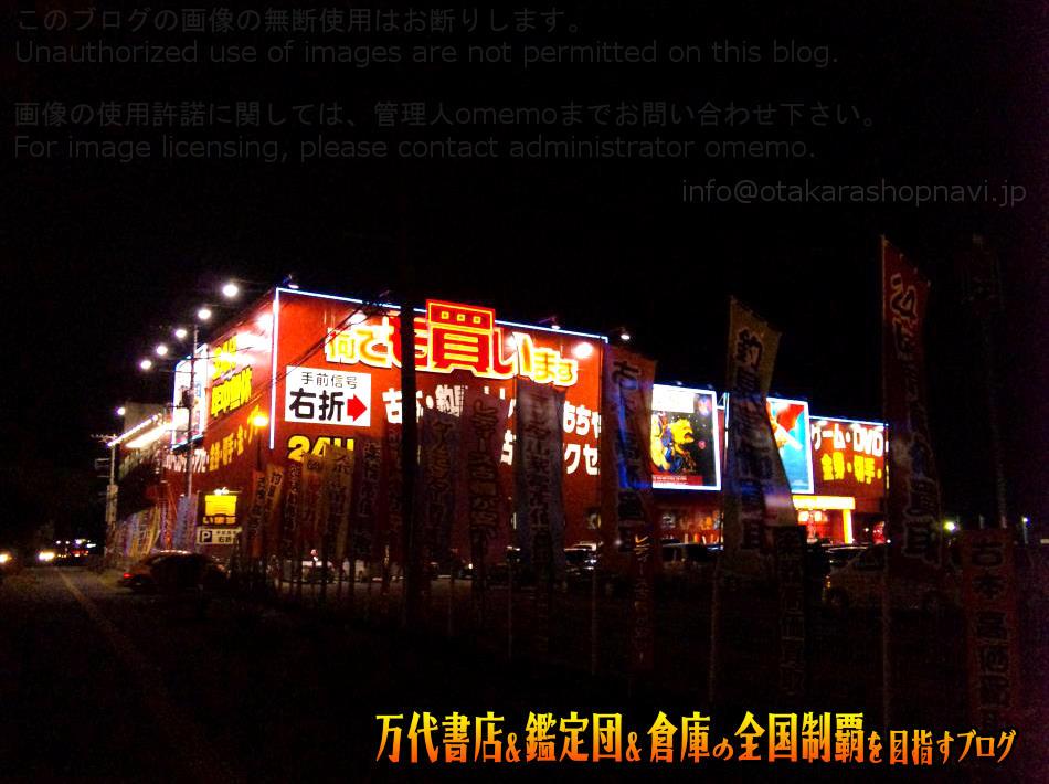 万代多賀城店200912-2