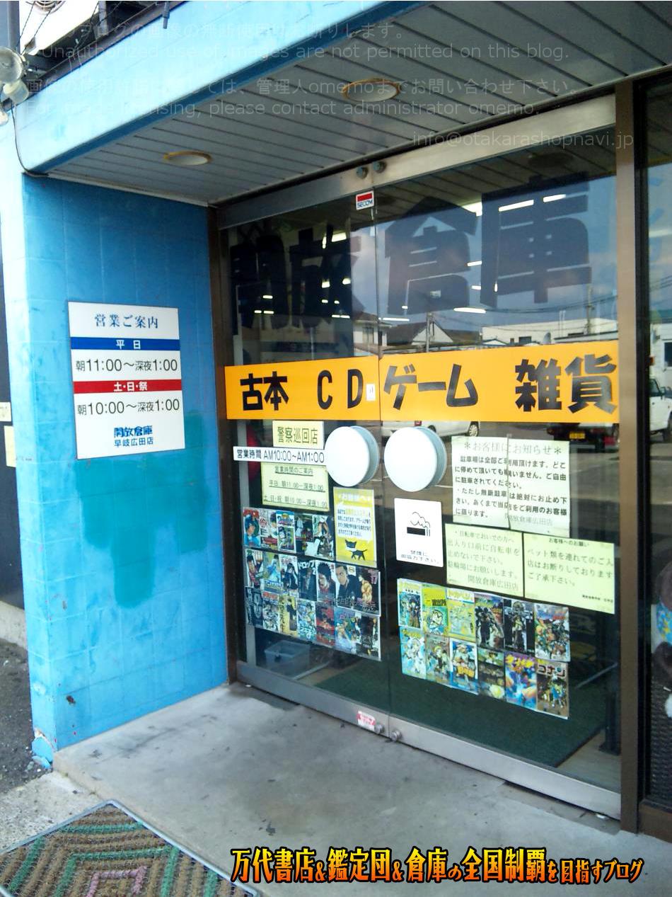 開放倉庫広田店200909-8