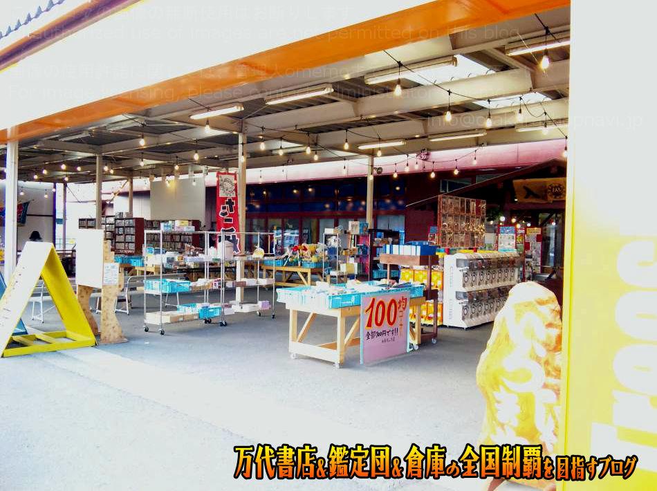 お宝中古市場山形本店201012-9