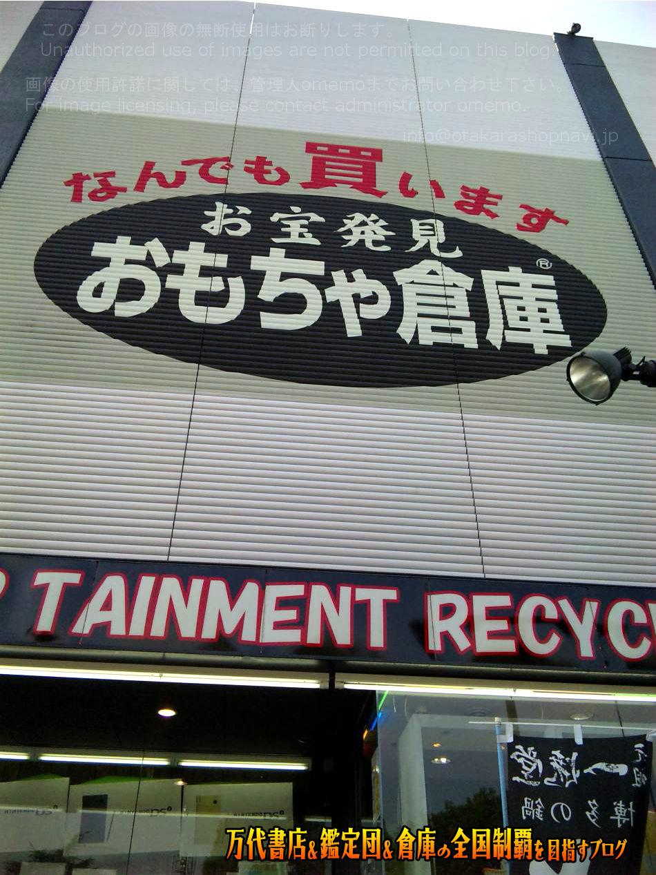 おもちゃ倉庫福岡本店200909-2