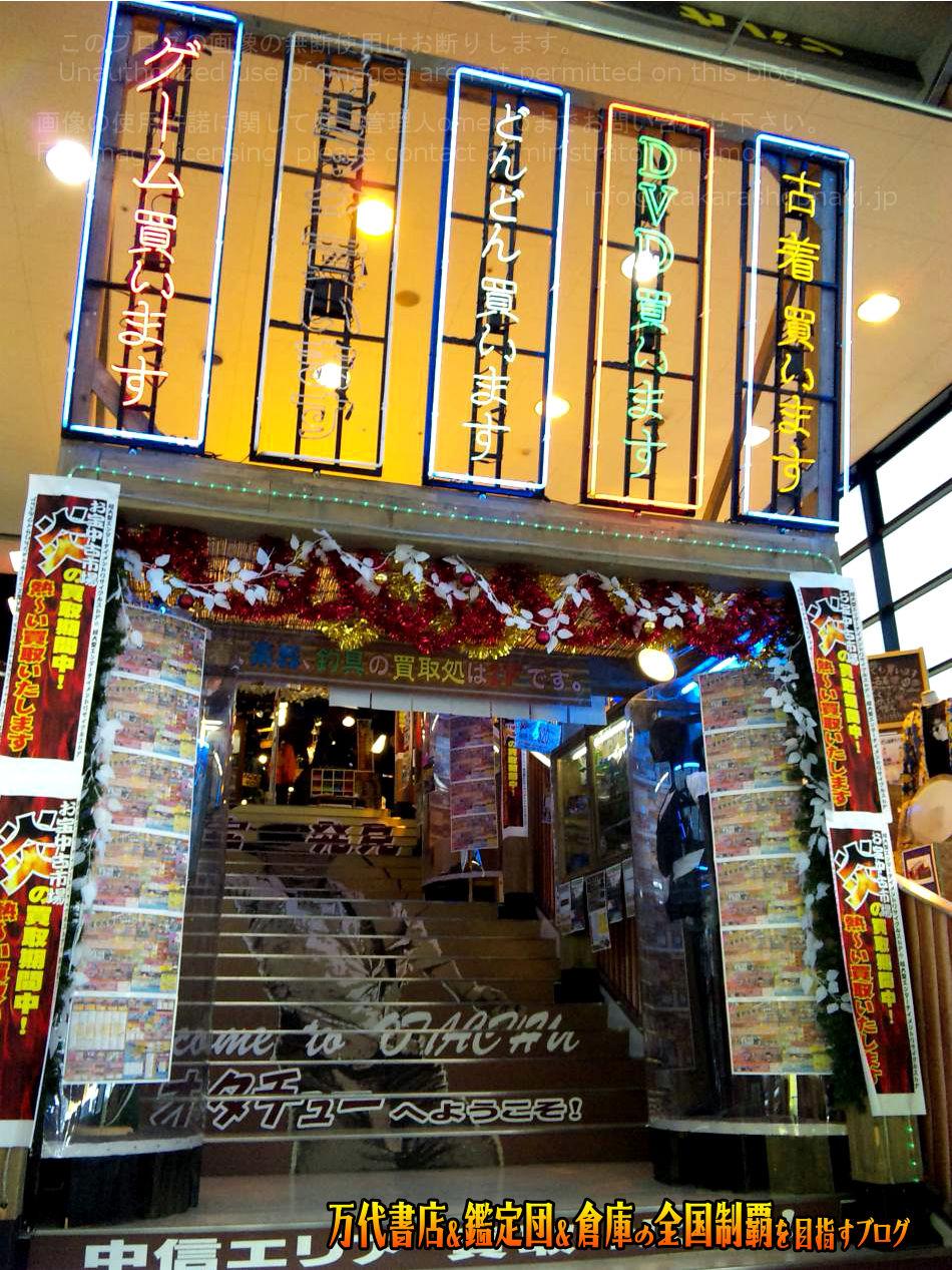 お宝中古市場松本店201011-17