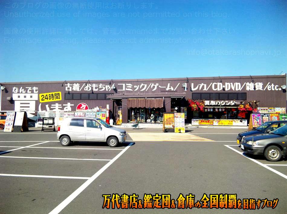 万代古川店201012-16