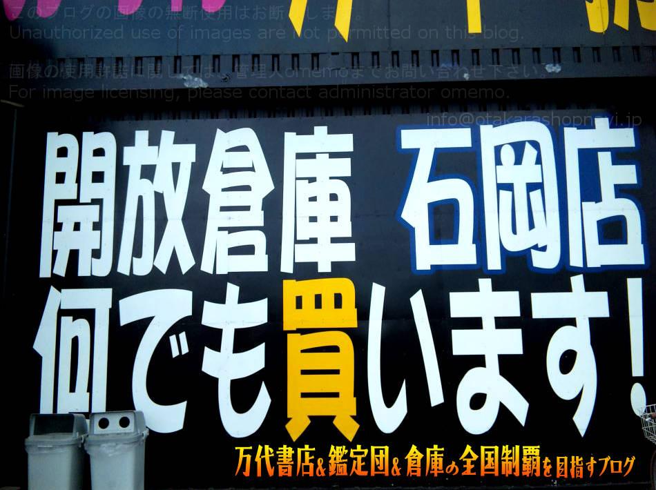 開放倉庫石岡店201005-2
