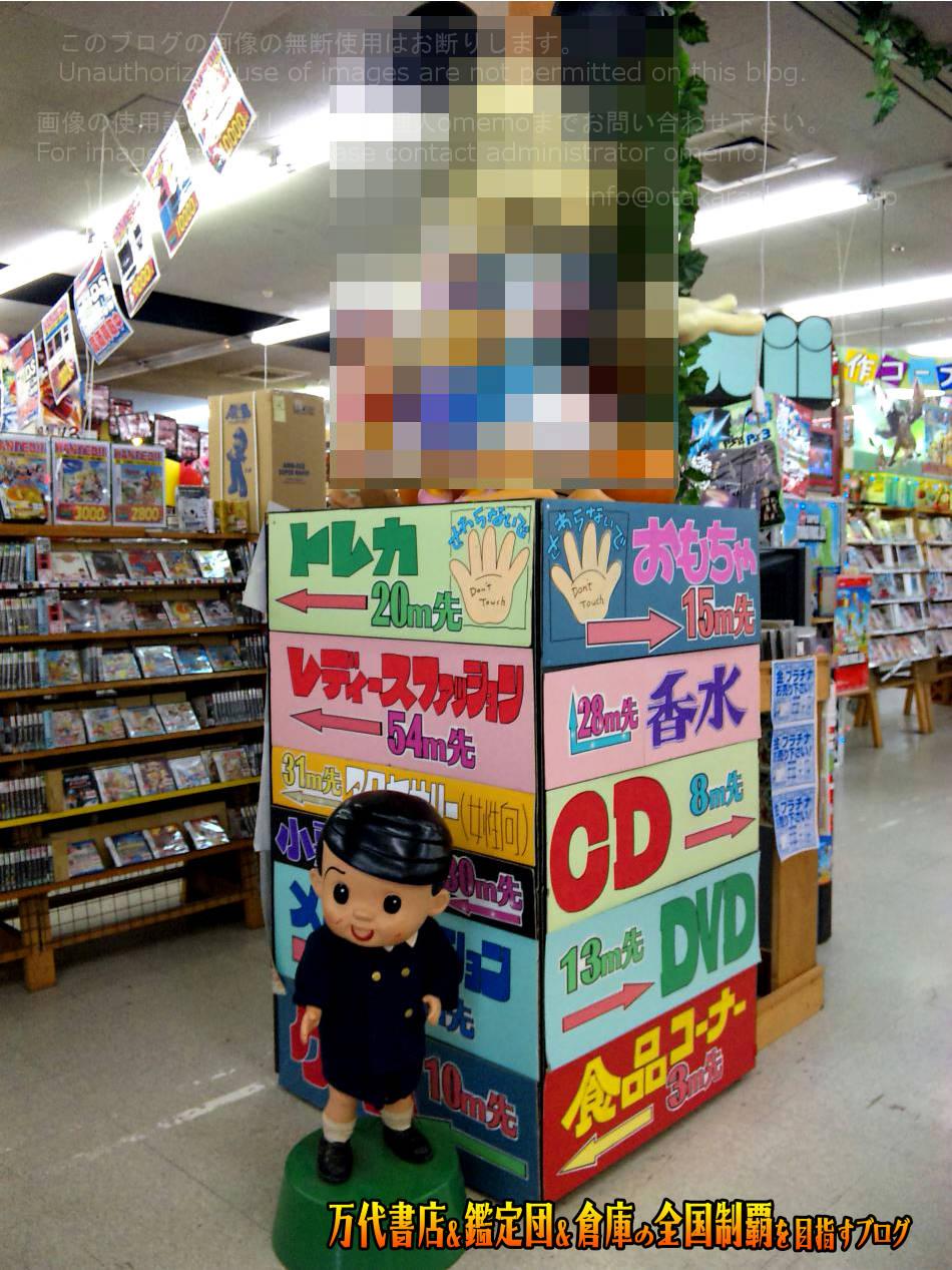 お宝あっとマーケット土浦北店201005-4