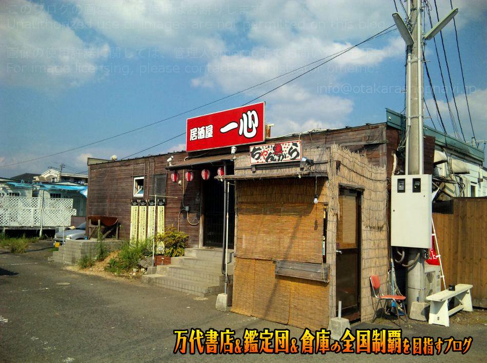 開放倉庫広田店200909-4