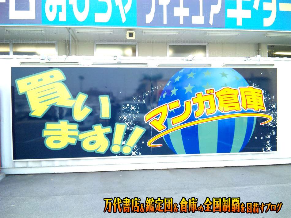 お宝発見岡山店201005-3