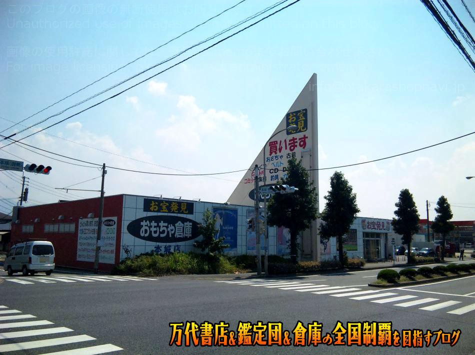 おもちゃ倉庫本城店200909-3