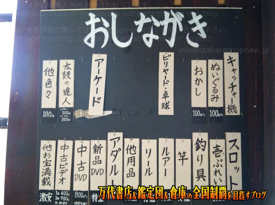 おもちゃ倉庫大分店200909-9