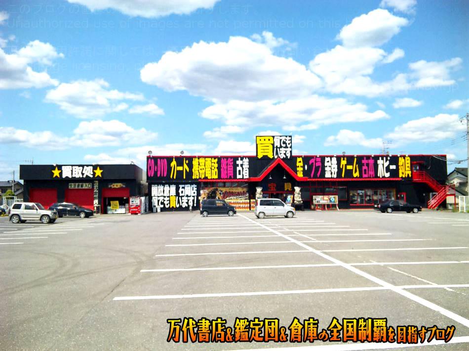 開放倉庫石岡店201005-1