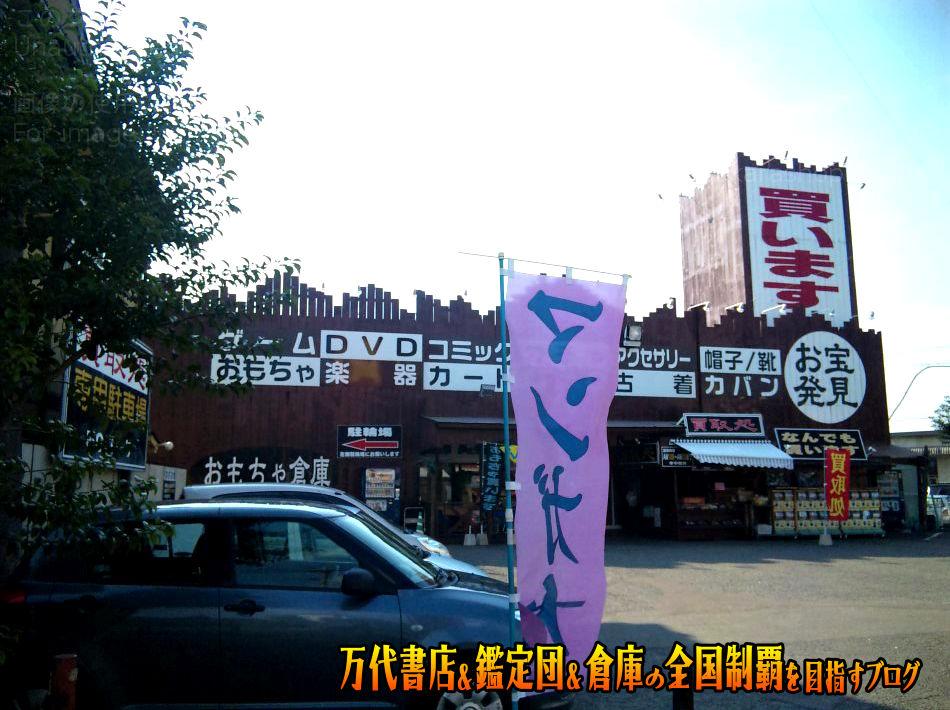 おもちゃ倉庫大村本店200909-1