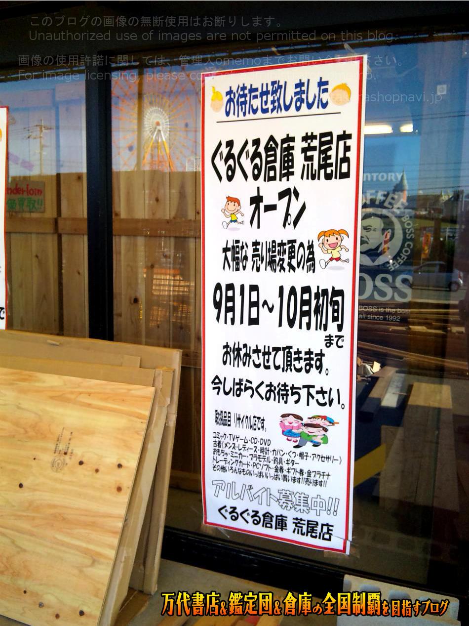 ぐるぐる倉庫荒尾店200909-6