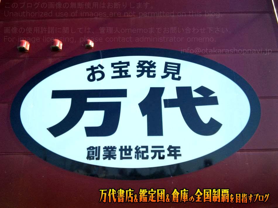 万代多賀城店201012-4