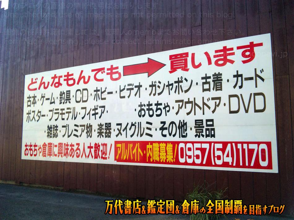 おもちゃ倉庫大村本店200909-6