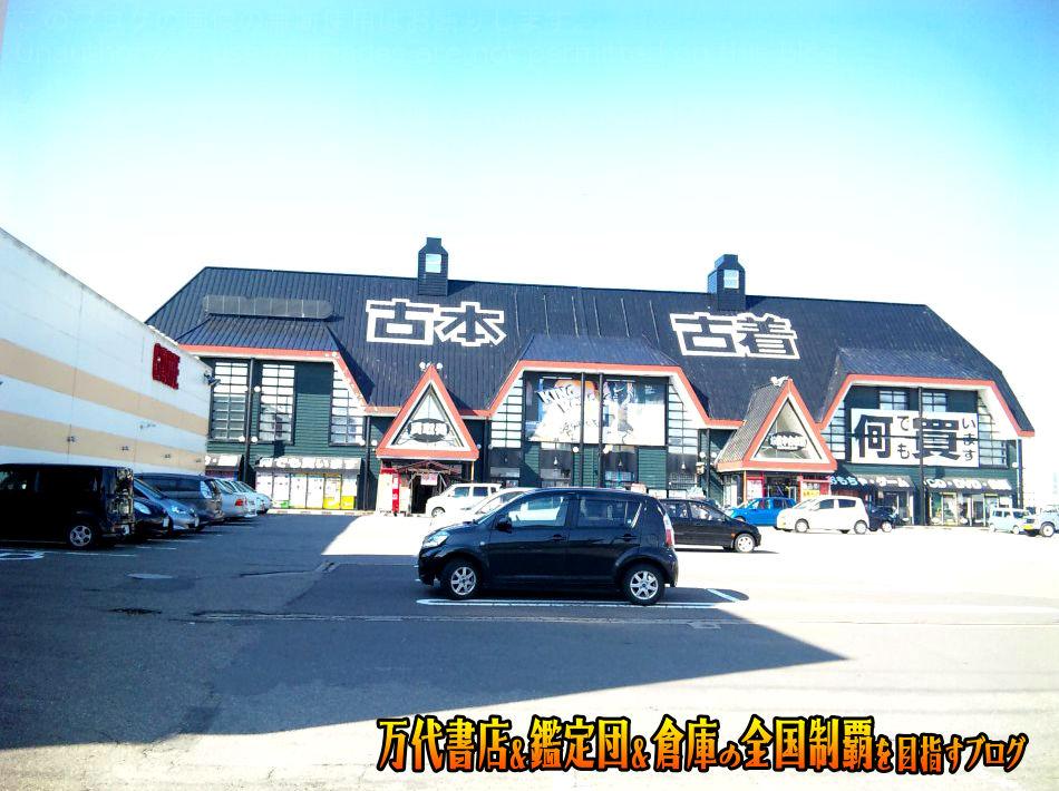 お宝中古市場鶴岡店201012-2