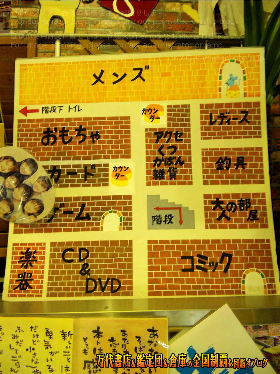 おもちゃ倉庫前原店200909-11