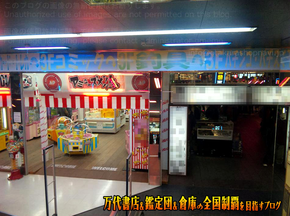 万代書店高崎店201001-7