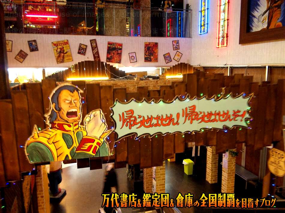 万代多賀城店201012-20