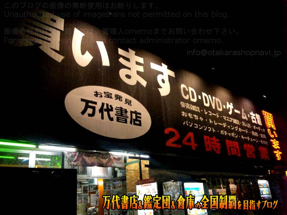 万代書店長野店201011-2