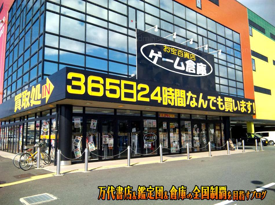 ゲーム倉庫盛岡店201001-5