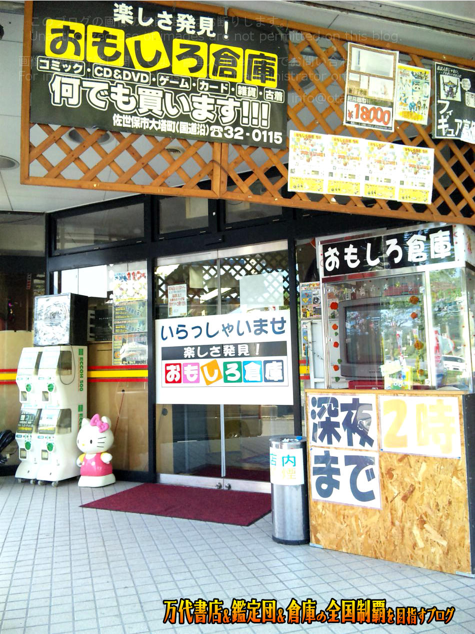 おもしろ倉庫大塔本店200909-5