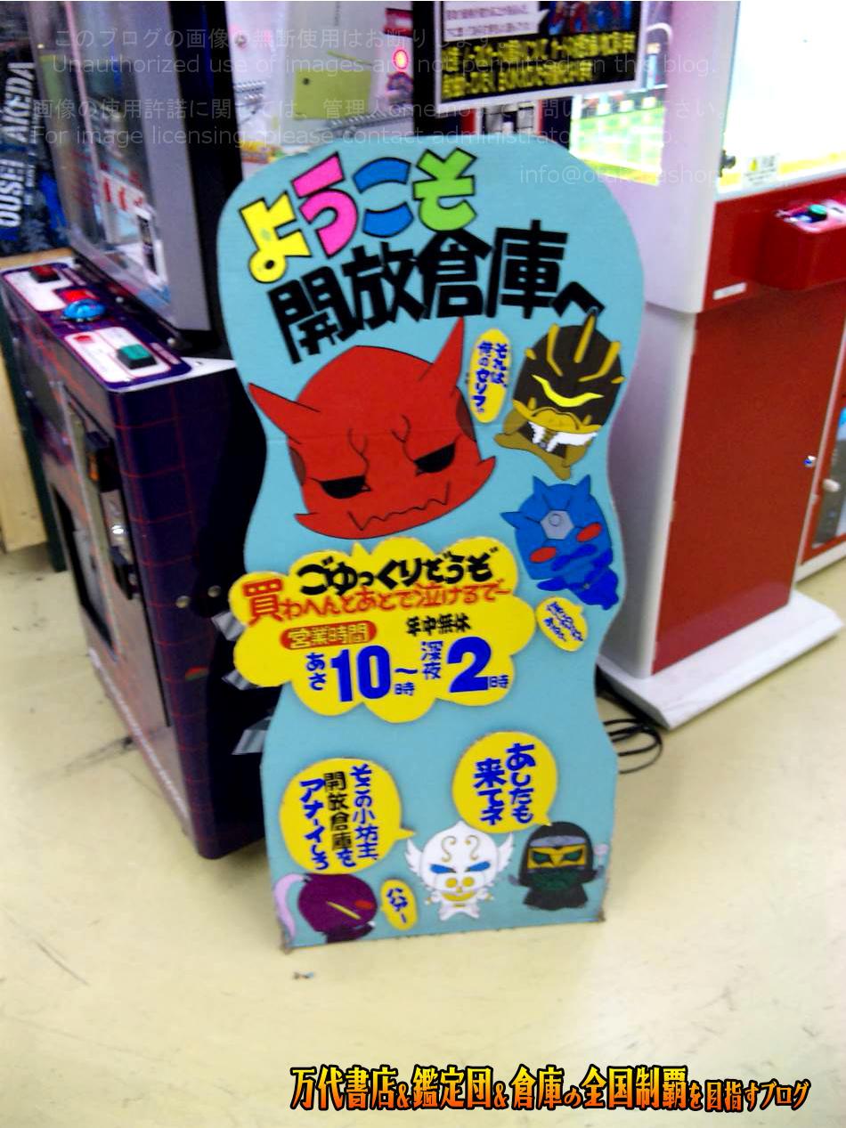 開放倉庫橿原店201005-10