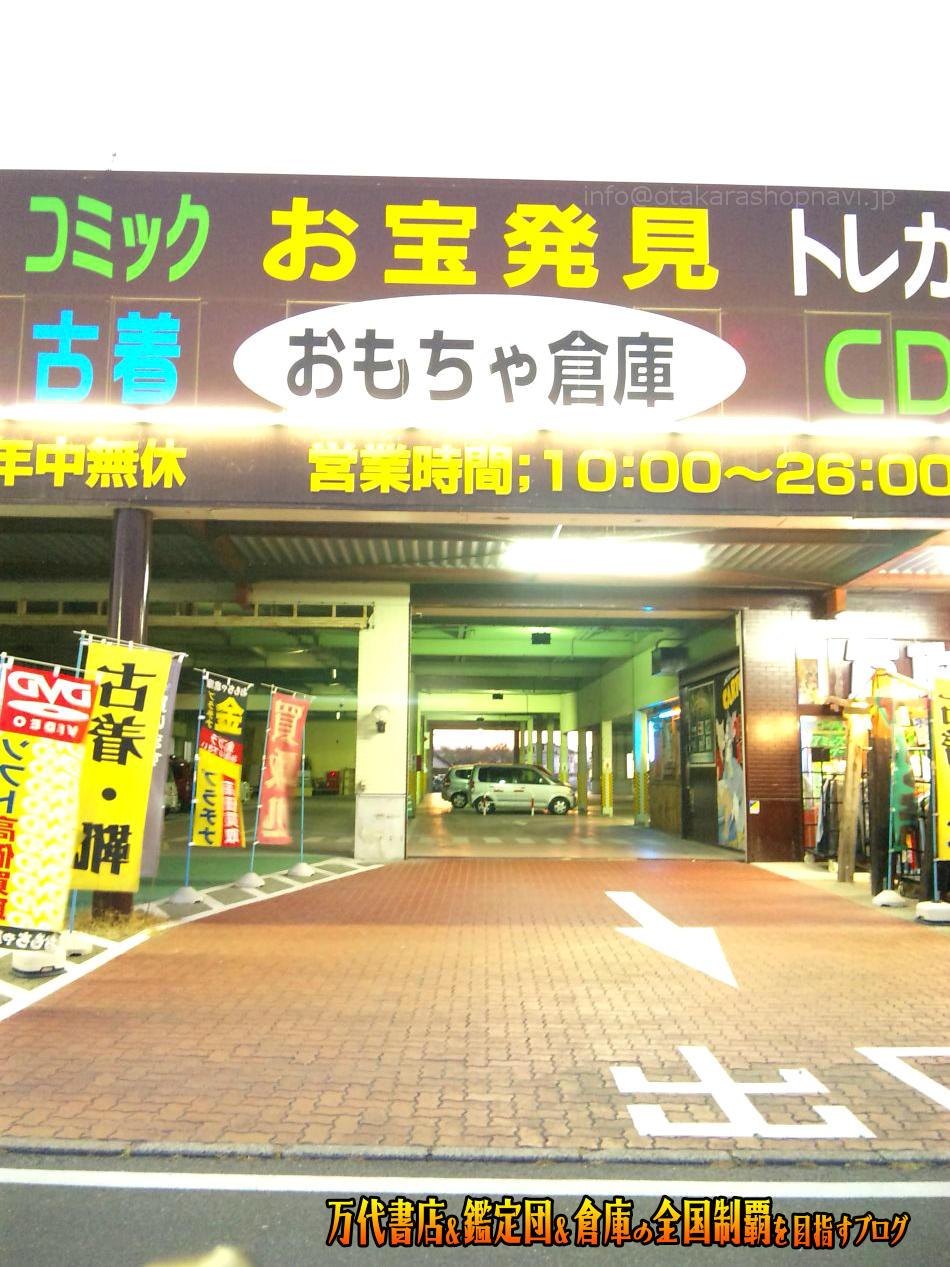 おもちゃ倉庫霧島店200909-2