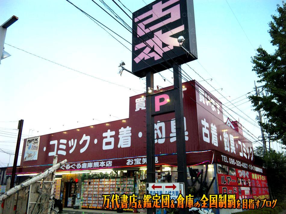 ぐるぐる倉庫熊本店200909-3