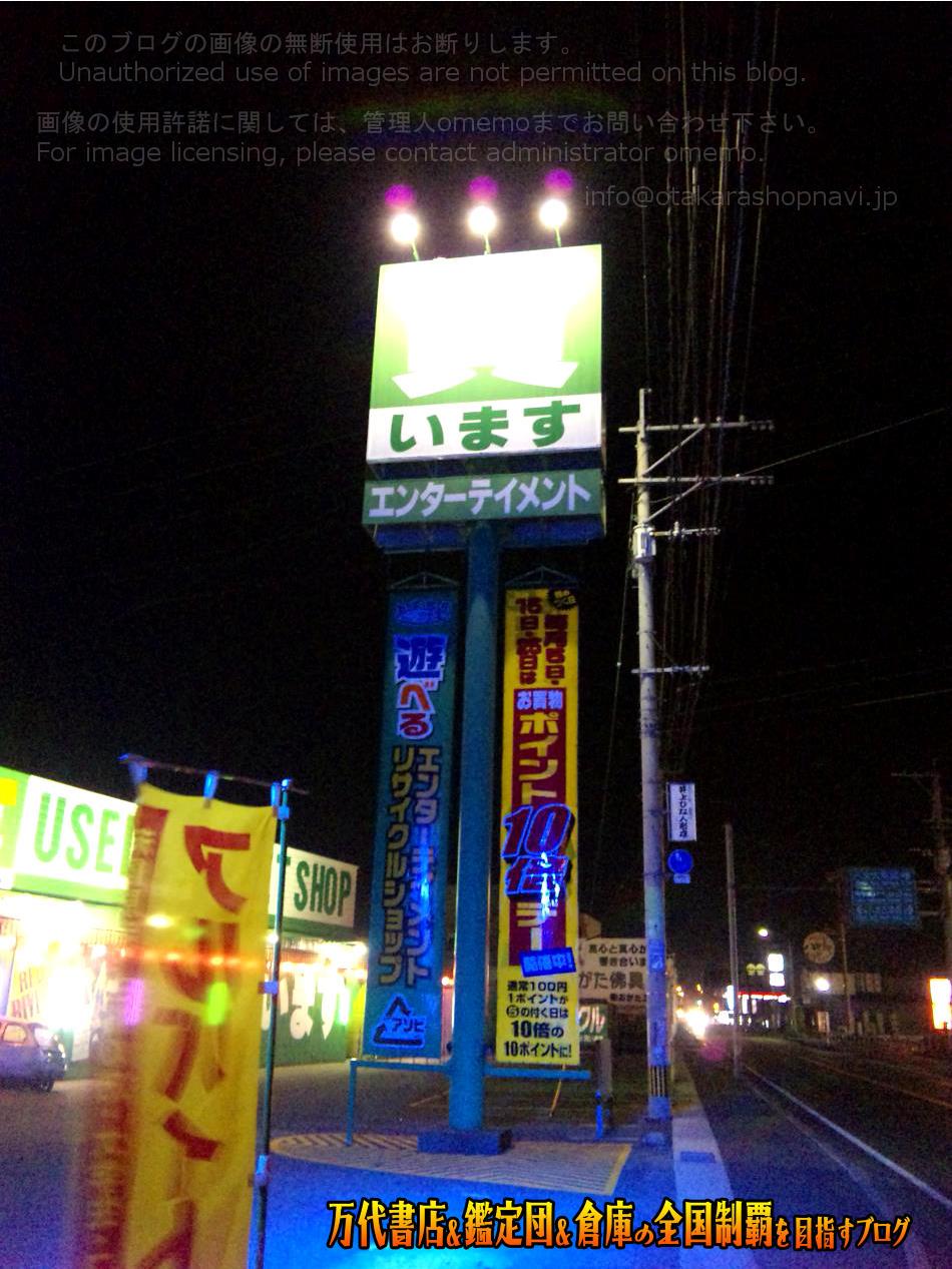 マンガ倉庫八女本店200909-3