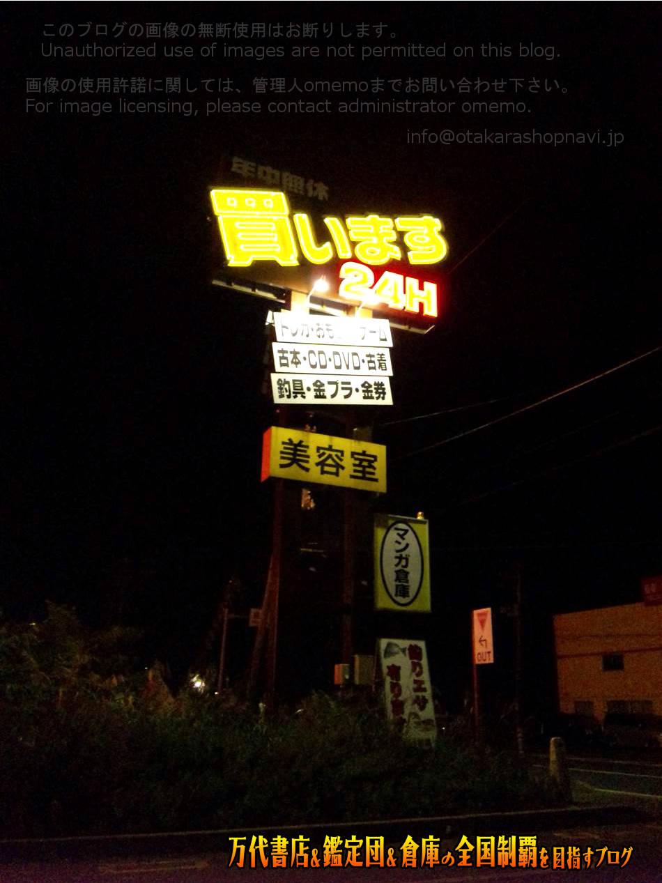 マンガ倉庫秋田店201012-3