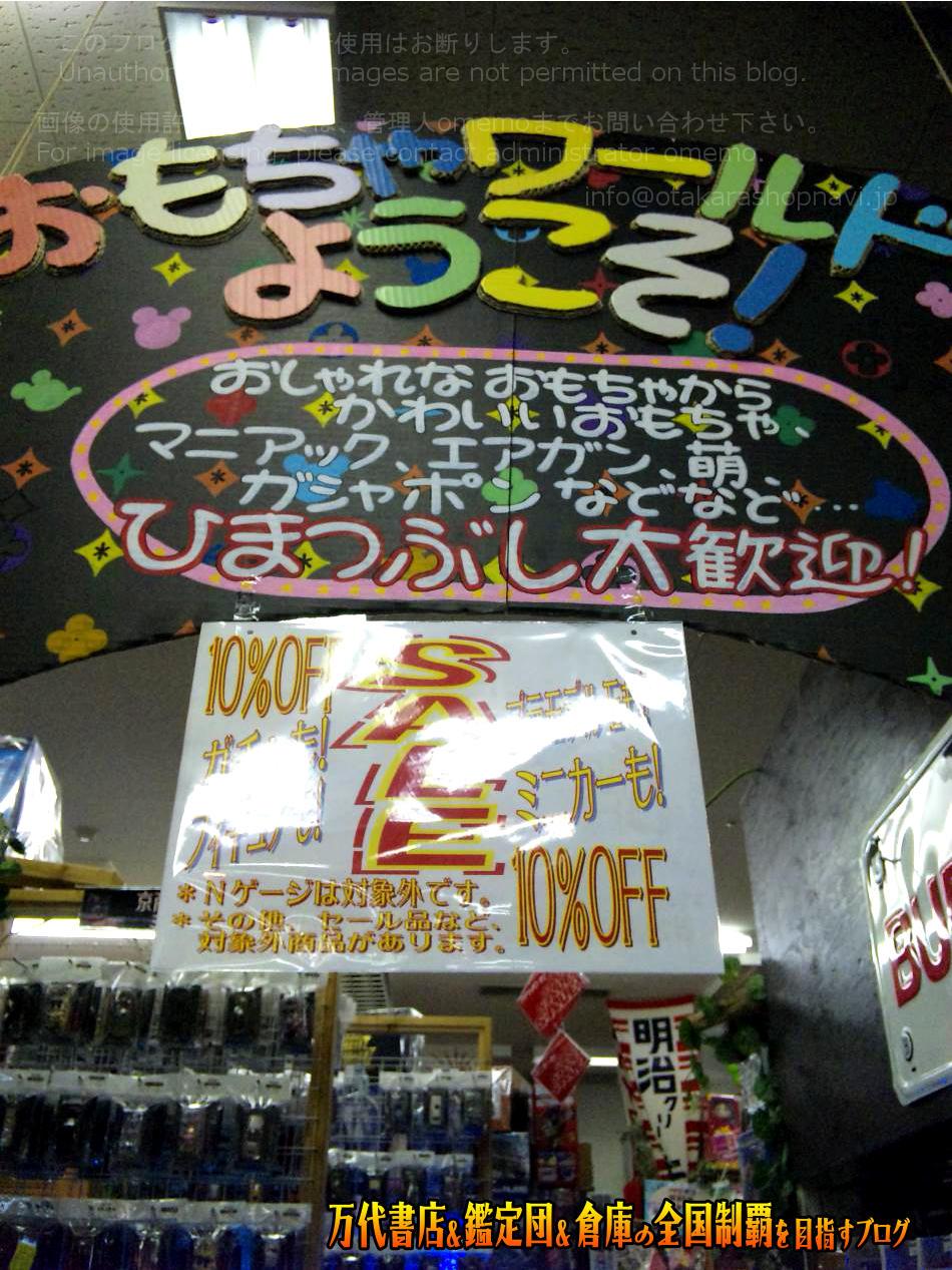 万代書店瀬戸大橋店201005-10