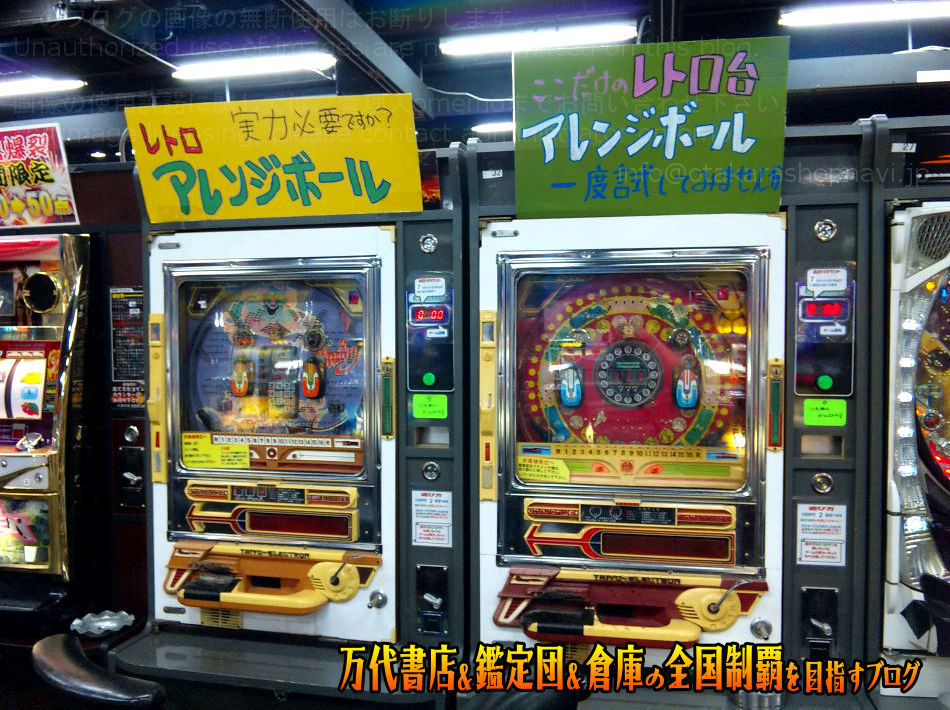 おもちゃ倉庫福岡本店200909-13