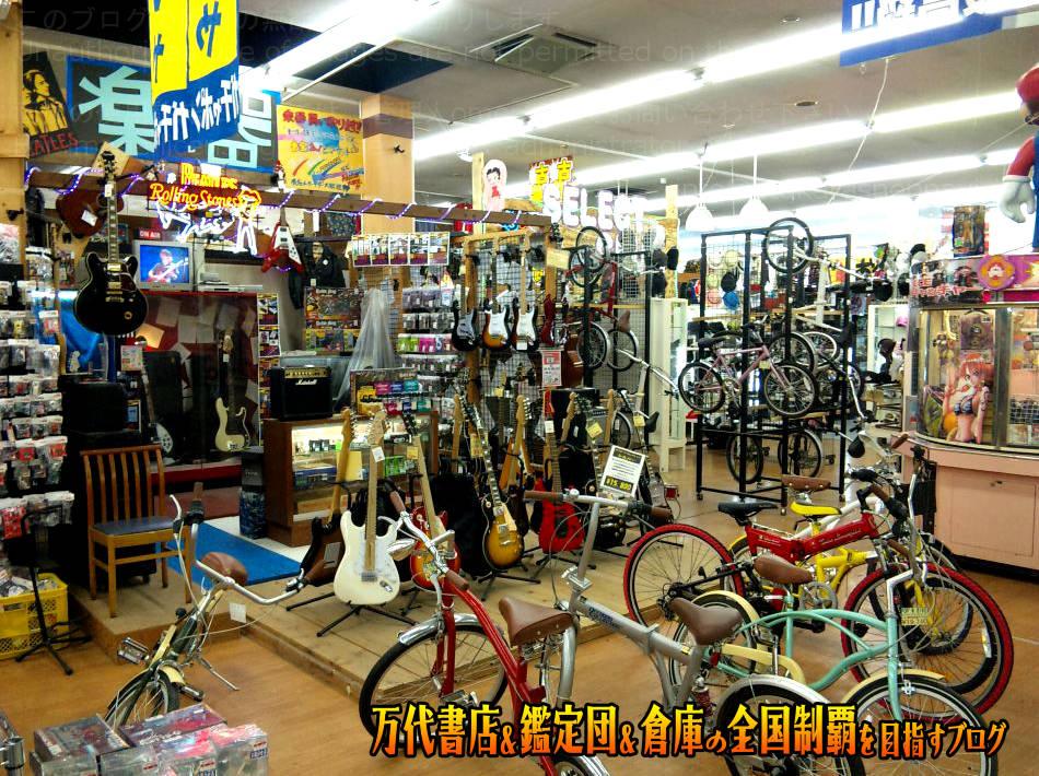 お宝あっとマーケット土浦北店201005-7