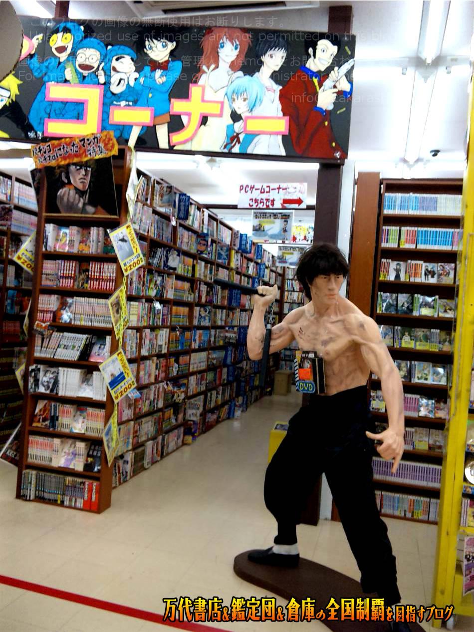 お宝中古市場山形本店201012-16