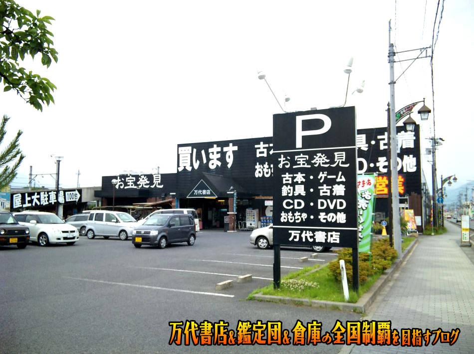 万代書店長野上田店201011-1