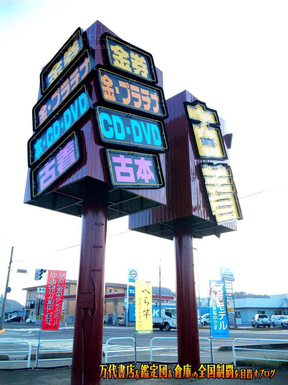 お宝中古市場山形本店201012-5