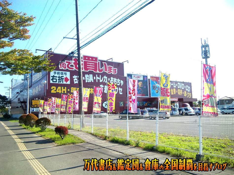 万代多賀城店201012-3