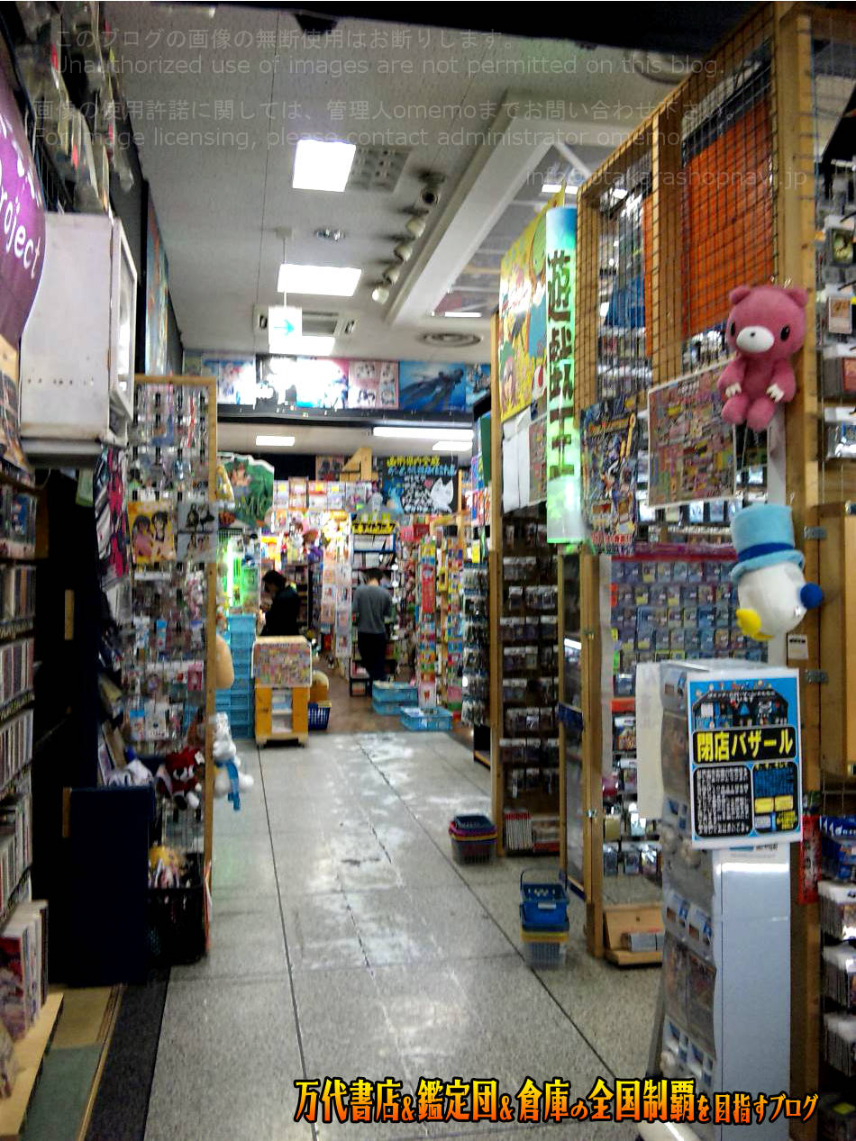 お宝中古市場山形南店201012-7