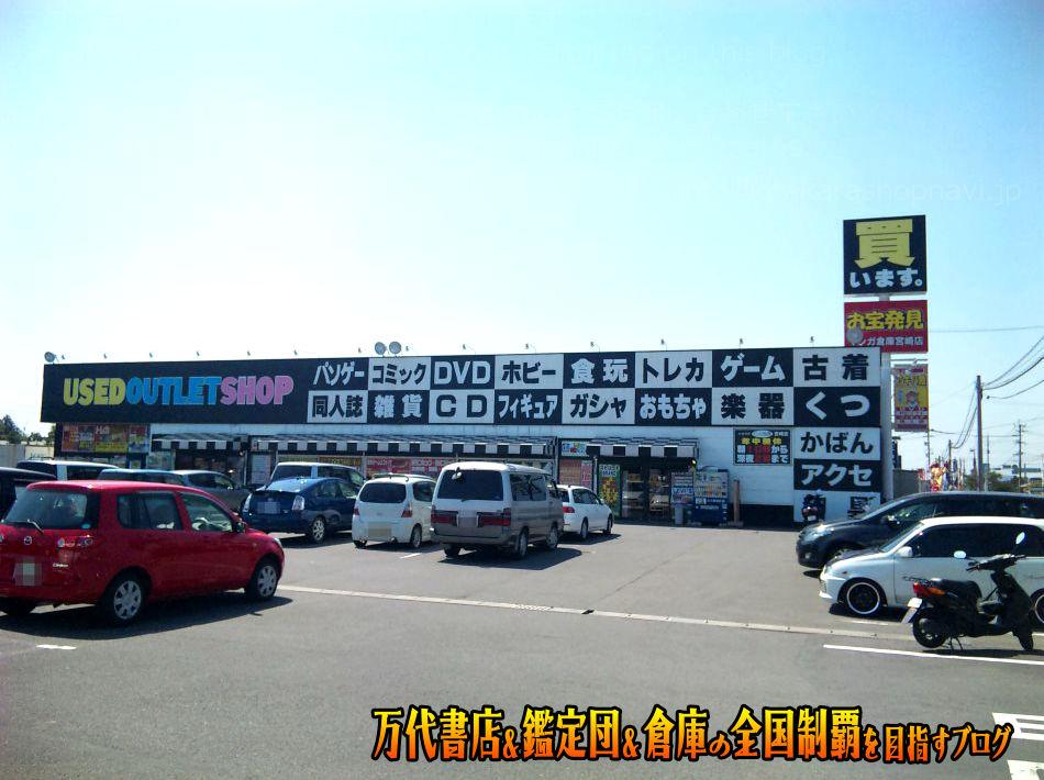 マンガ倉庫宮崎店200909-8