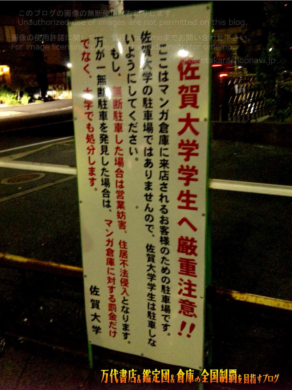 マンガ倉庫佐賀店200909-2