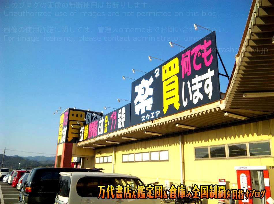 楽2スクエア丹波マーケス店201005-2